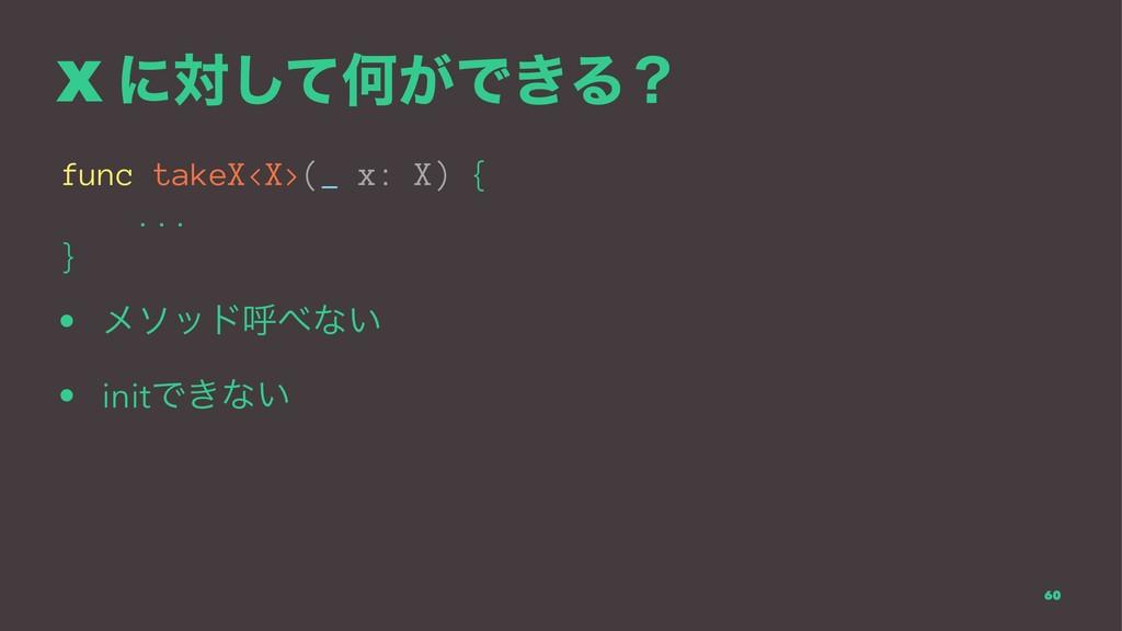X ʹରͯ͠Կ͕Ͱ͖Δʁ func takeX<X>(_ x: X) { ... } • ϝι...