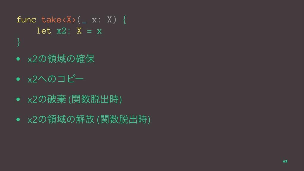 func take<X>(_ x: X) { let x2: X = x } • x2ͷྖҬͷ...