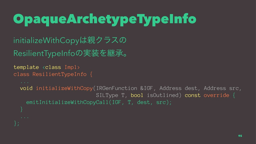 OpaqueArchetypeTypeInfo initializeWithCopyΫϥε...