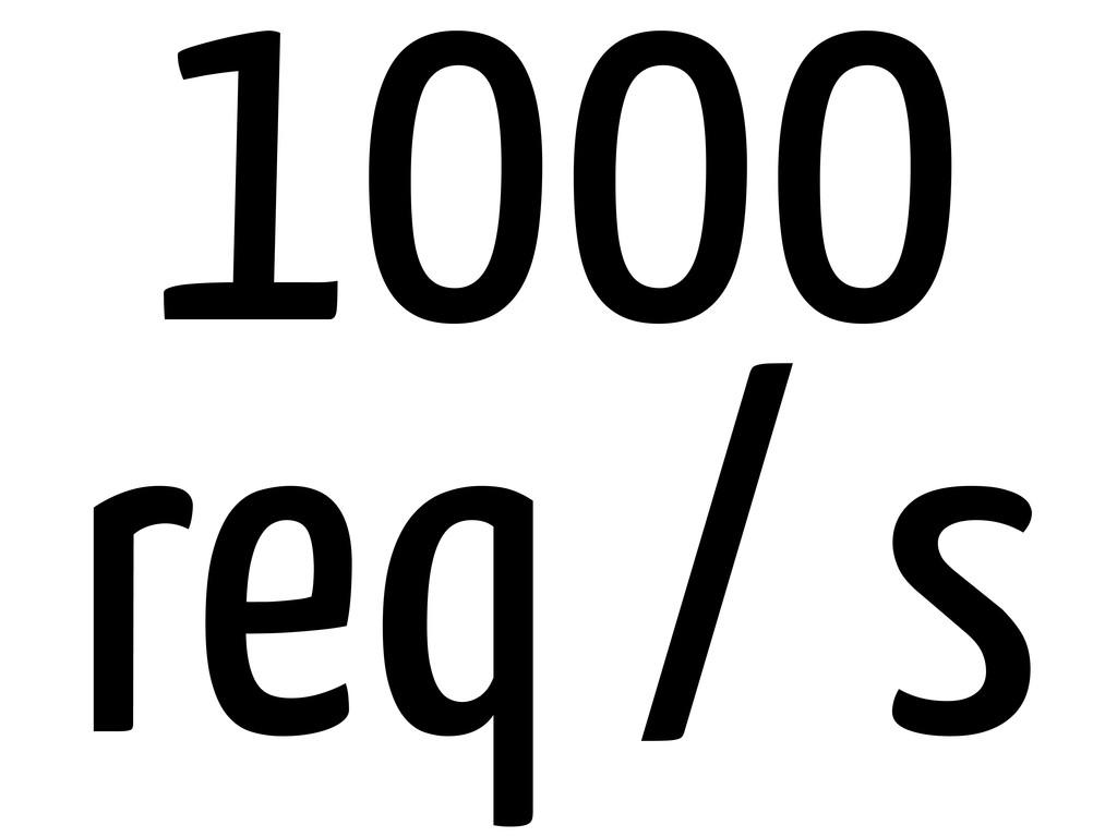 1000 req / s