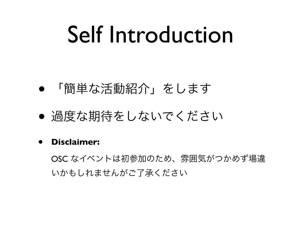 Self Introduction • ʮ؆୯ͳ׆ಈհʯΛ͠·͢ • աͳظΛ͠ͳ͍Ͱ͘...