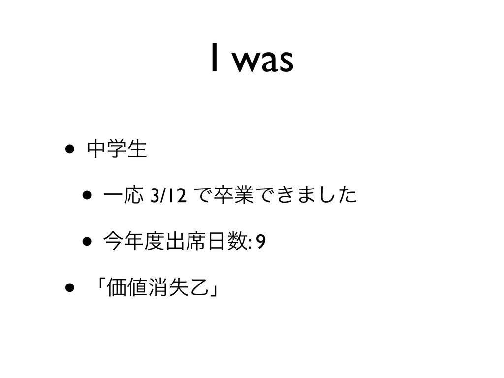 I was • தֶੜ • ҰԠ 3/12 ͰଔۀͰ͖·ͨ͠ • ࠓग़੮: 9 • ʮ...