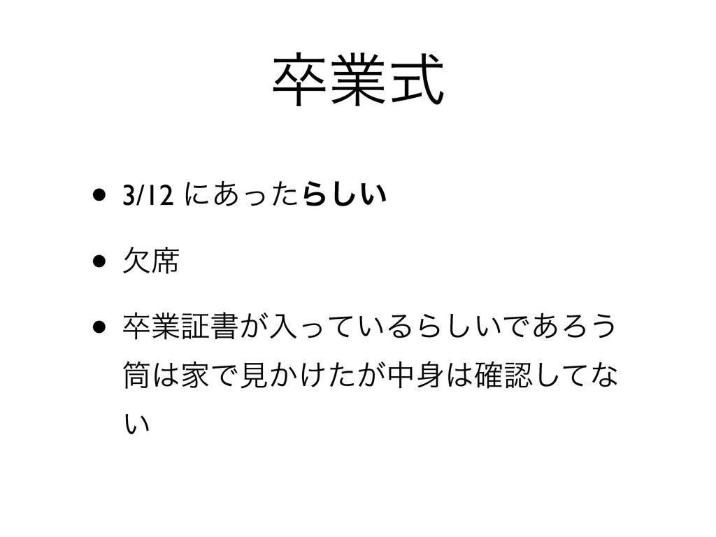 ଔۀࣜ • 3/12 ʹ͋ͬͨΒ͍͠ • ܽ੮ • ଔۀূॻ͕ೖ͍ͬͯΔΒ͍͠Ͱ͋Ζ͏ Ո...