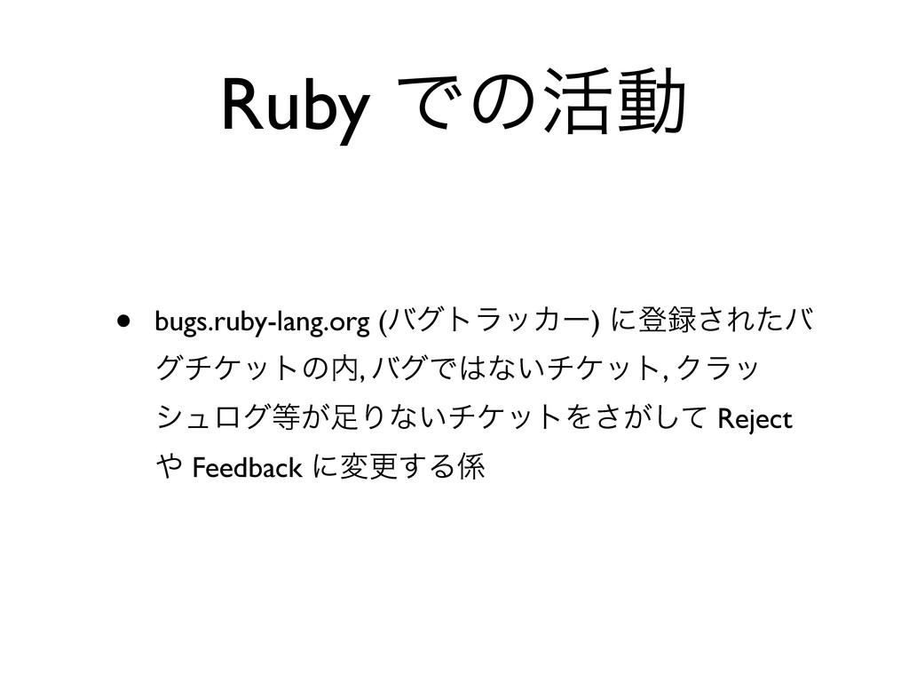 Ruby Ͱͷ׆ಈ • bugs.ruby-lang.org (όάτϥοΧʔ) ʹొ͞Εͨ...