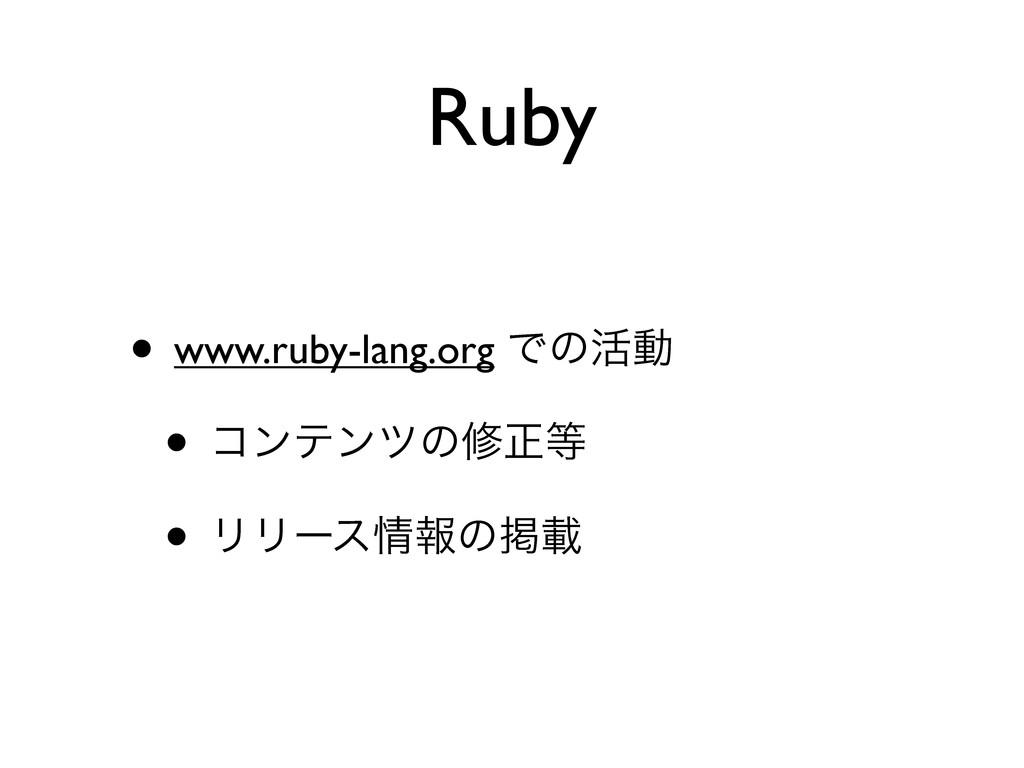 Ruby • www.ruby-lang.org Ͱͷ׆ಈ • ίϯςϯπͷमਖ਼ • ϦϦʔ...