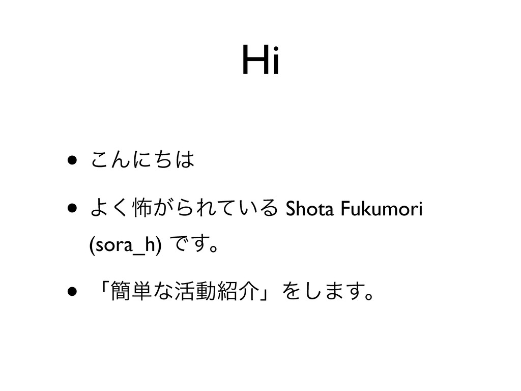 Hi • ͜Μʹͪ • Α͘ා͕ΒΕ͍ͯΔ Shota Fukumori (sora_h) ...