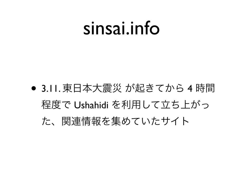 sinsai.info • 3.11. ౦ຊେࡂ ͕ى͖͔ͯΒ 4 ؒ ఔͰ Usha...