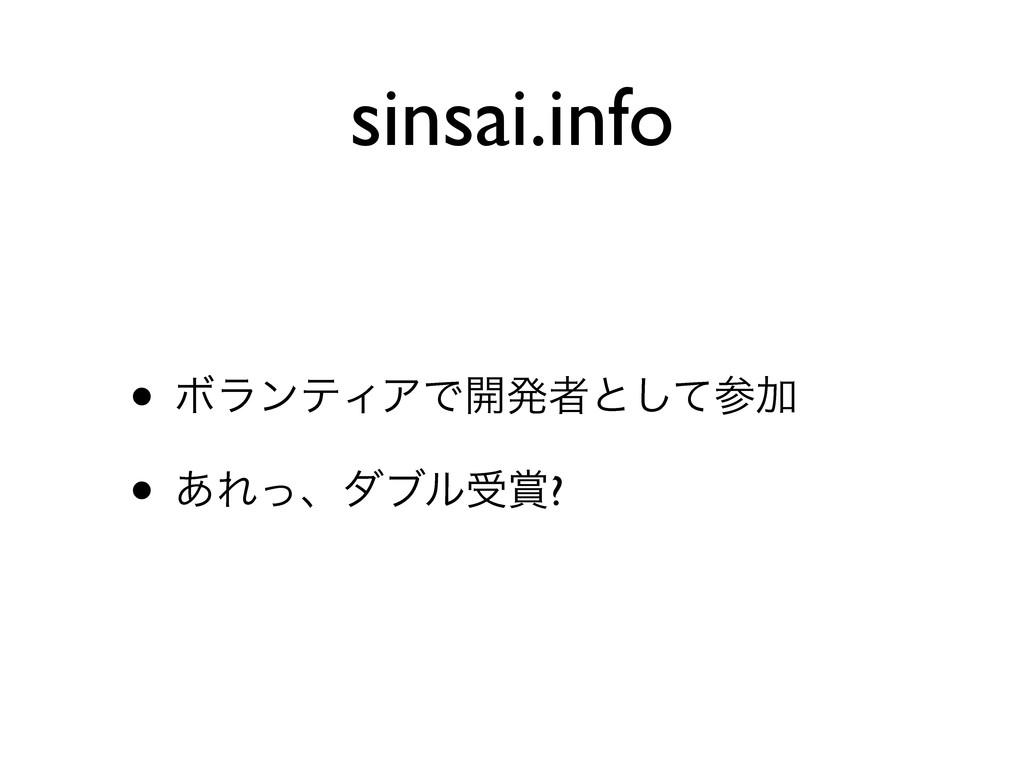 sinsai.info • ϘϥϯςΟΞͰ։ൃऀͱͯ͠Ճ • ͋Εͬɺμϒϧड?