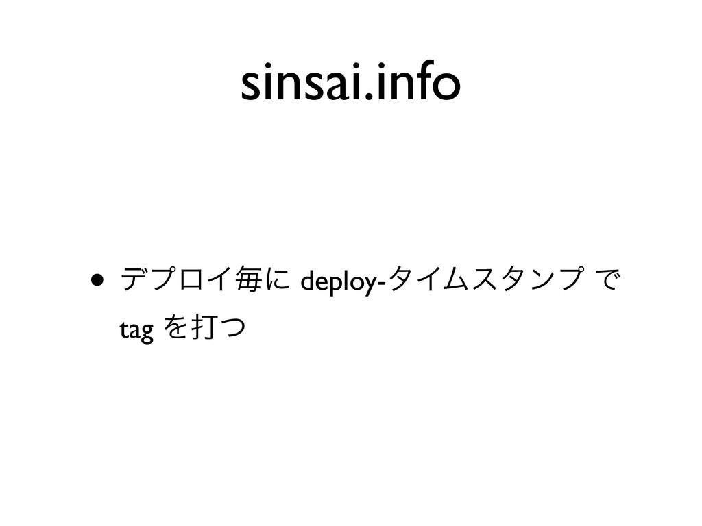 sinsai.info • σϓϩΠຖʹ deploy-λΠϜελϯϓ Ͱ tag Λଧͭ