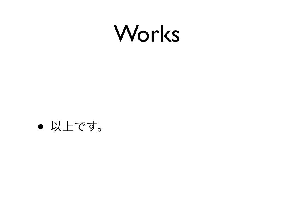 Works • Ҏ্Ͱ͢ɻ