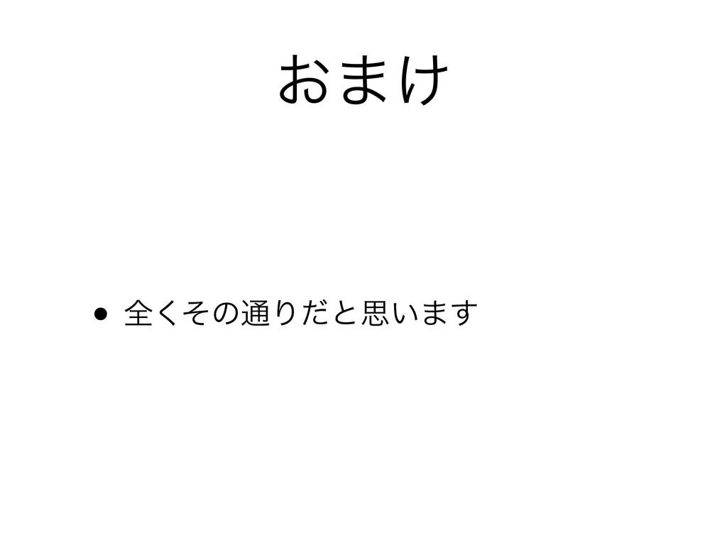 ͓·͚ • શͦ͘ͷ௨Γͩͱࢥ͍·͢