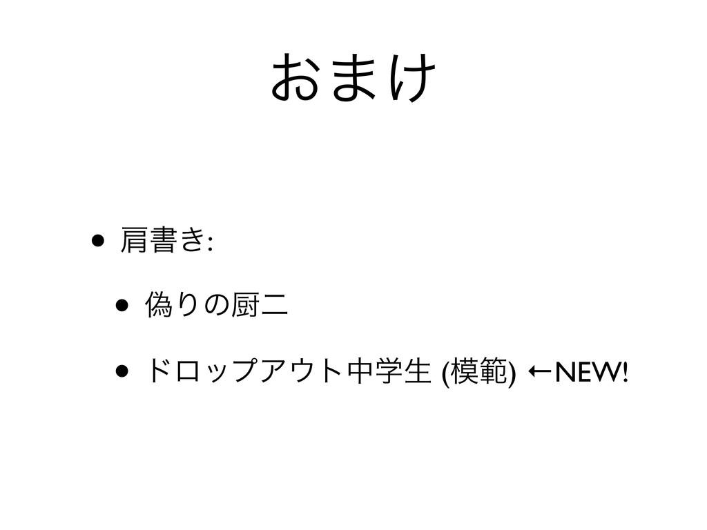 ͓·͚ • ݞॻ͖: • ِΓͷਥೋ • υϩοϓΞτதֶੜ (ൣ) ←NEW!