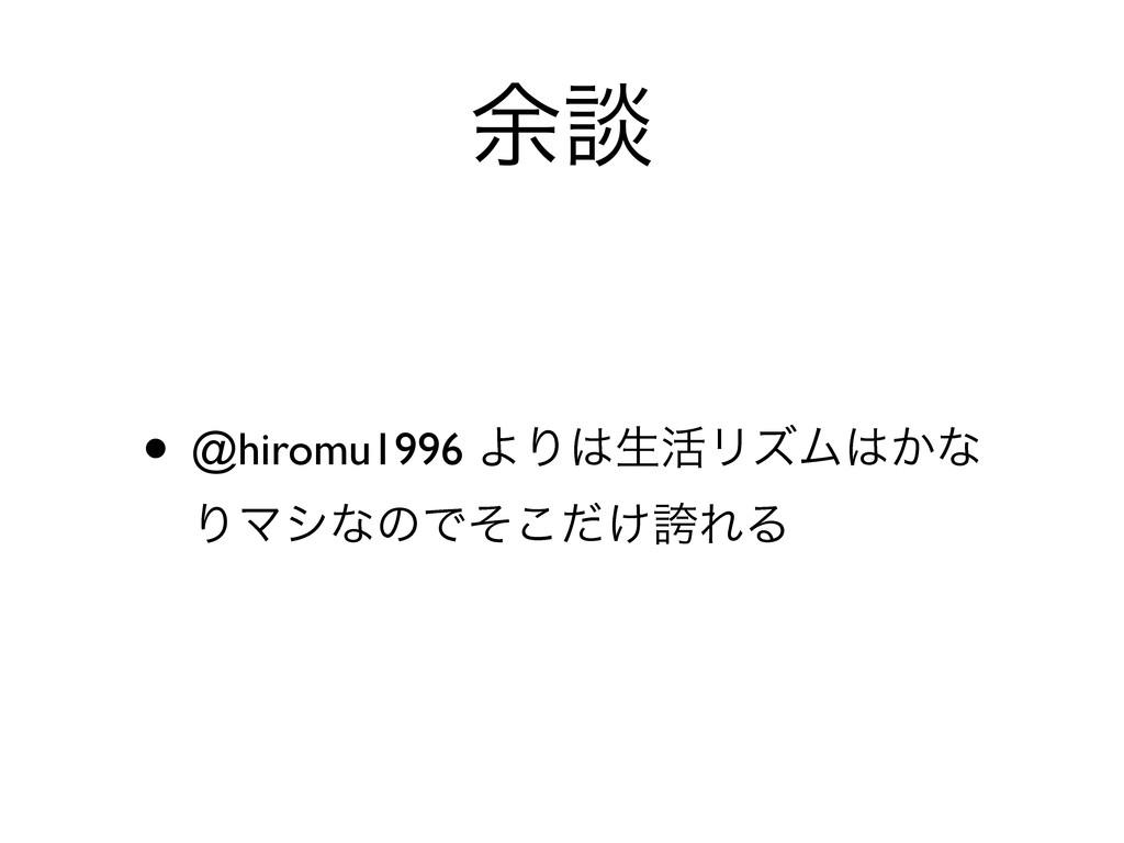 ༨ஊ • @hiromu1996 ΑΓੜ׆ϦζϜ͔ͳ ΓϚγͳͷͰ͚ͦͩ͜ތΕΔ