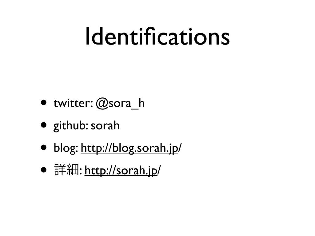 Identifications • twitter: @sora_h • github: sor...