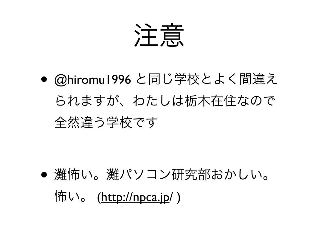 ҙ • @hiromu1996 ͱಉֶ͡ߍͱΑؒ͘ҧ͑ ΒΕ·͕͢ɺΘͨ͠ಢࡏॅͳͷͰ ...