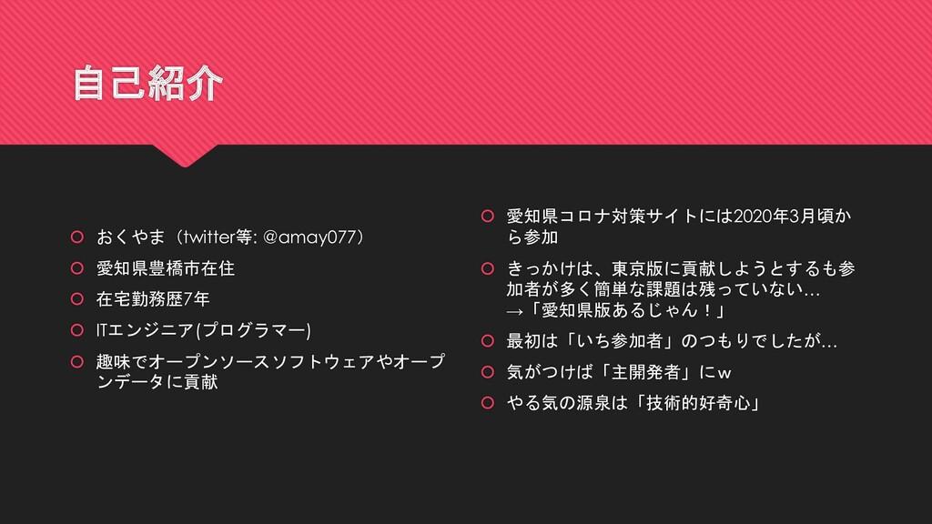 自己紹介  おくやま(twitter等: @amay077)  愛知県豊橋市在住  在宅...