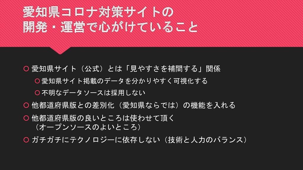 愛知県コロナ対策サイトの 開発・運営で心がけていること  愛知県サイト(公式)とは「見やすさ...