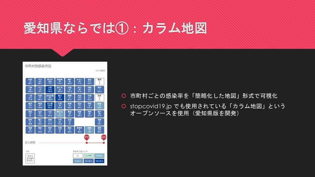 愛知県ならでは①:カラム地図  市町村ごとの感染率を「簡略化した地図」形式で可視化  st...
