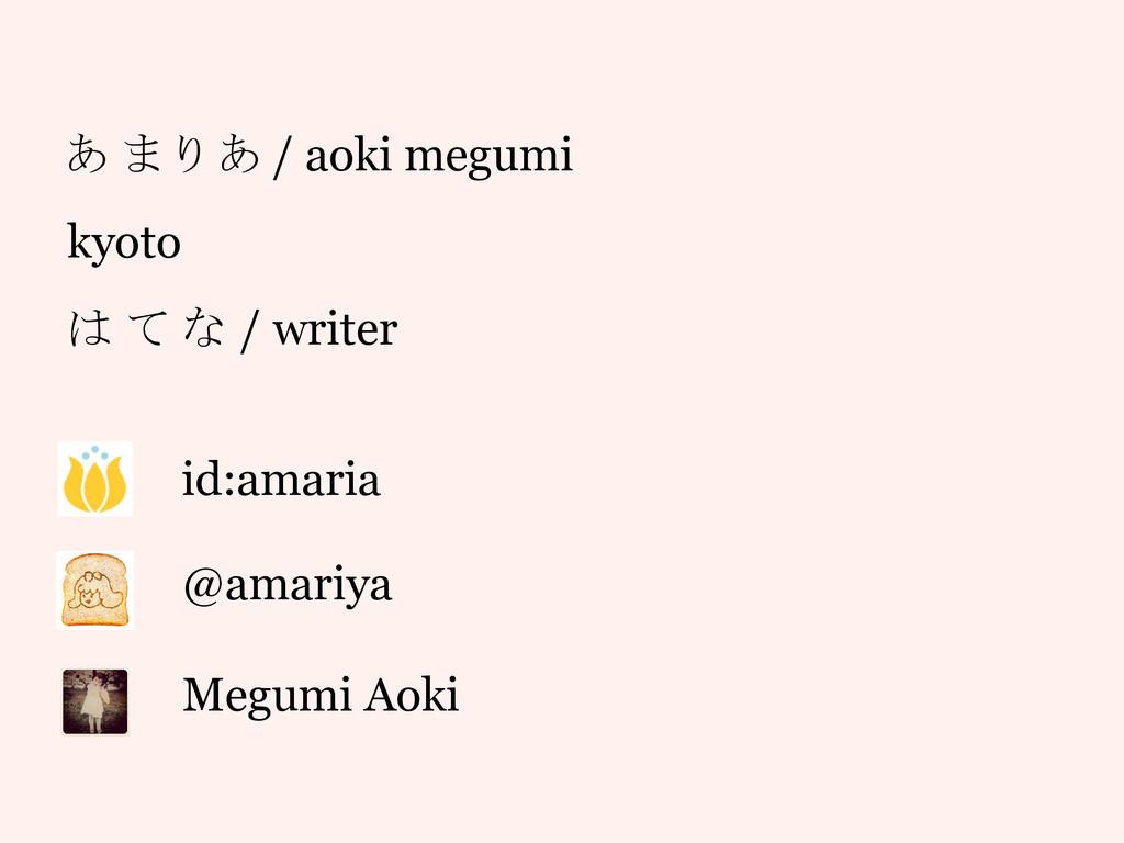あ ま り あ / aoki megumi kyoto は て な / writer id:a...