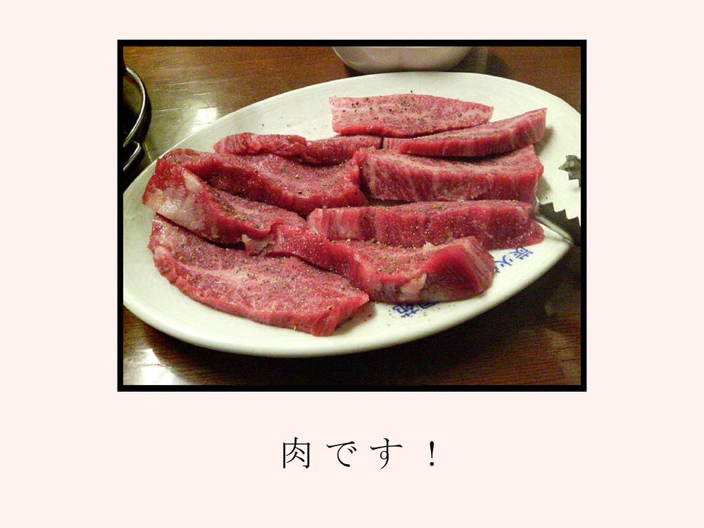肉 で す !