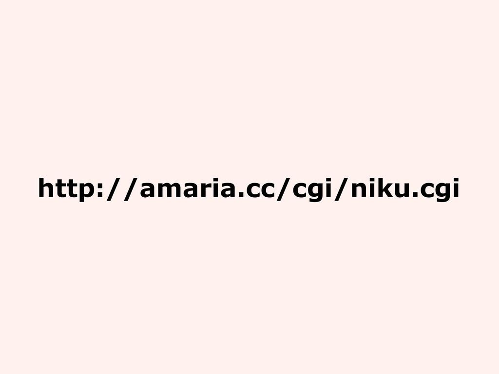 http://amaria.cc/cgi/niku.cgi