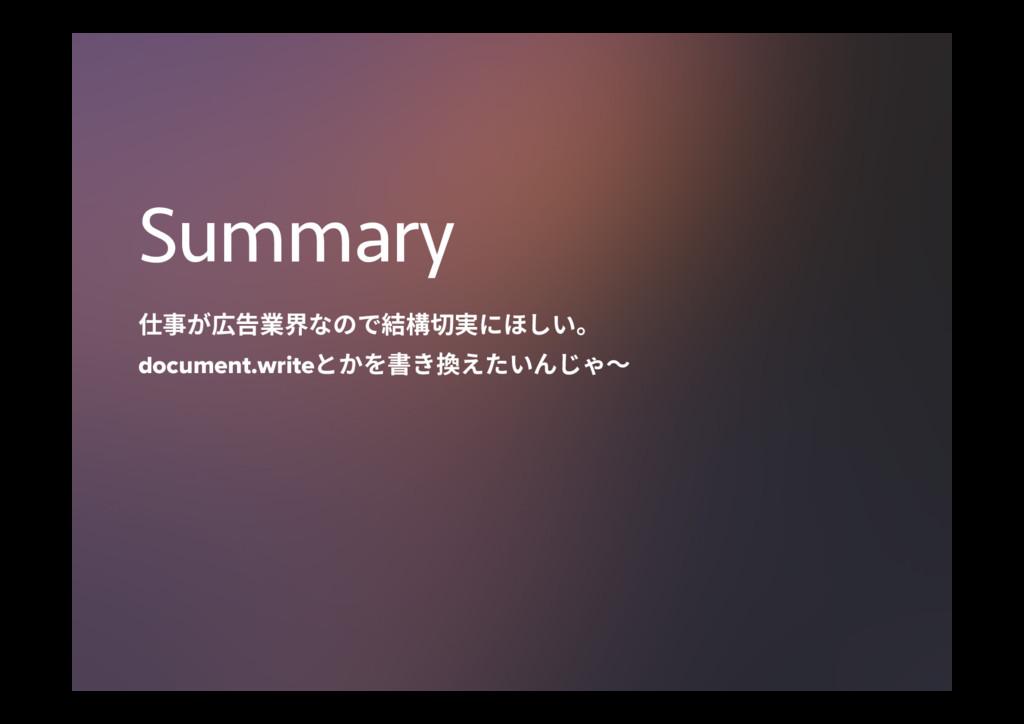 Summary ➬✲ָ䎢デ噟歲זךד穠圓ⴖ㹋חק׃ְկ document.writeהַ剅...