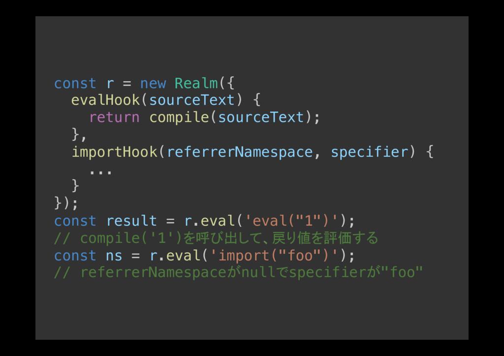 const r = new Realm({! evalHook(sourceText) {! ...