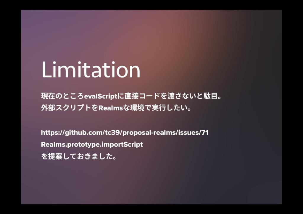 Limitation 植㖈ךהֿevalScriptח湫䱸٦س床ׁזְה꼽湡կ 㢩鿇...