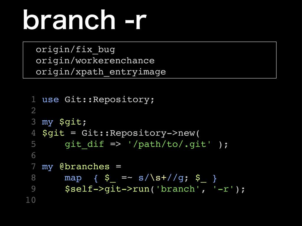 CSBODIS 1 use Git::Repository; 2 3 my $git; 4...