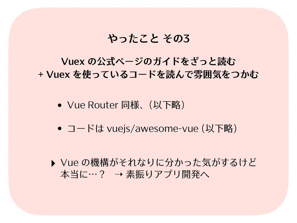 • Vue Router 同様、(以下略) • コードは vuejs/awesome-vue ...
