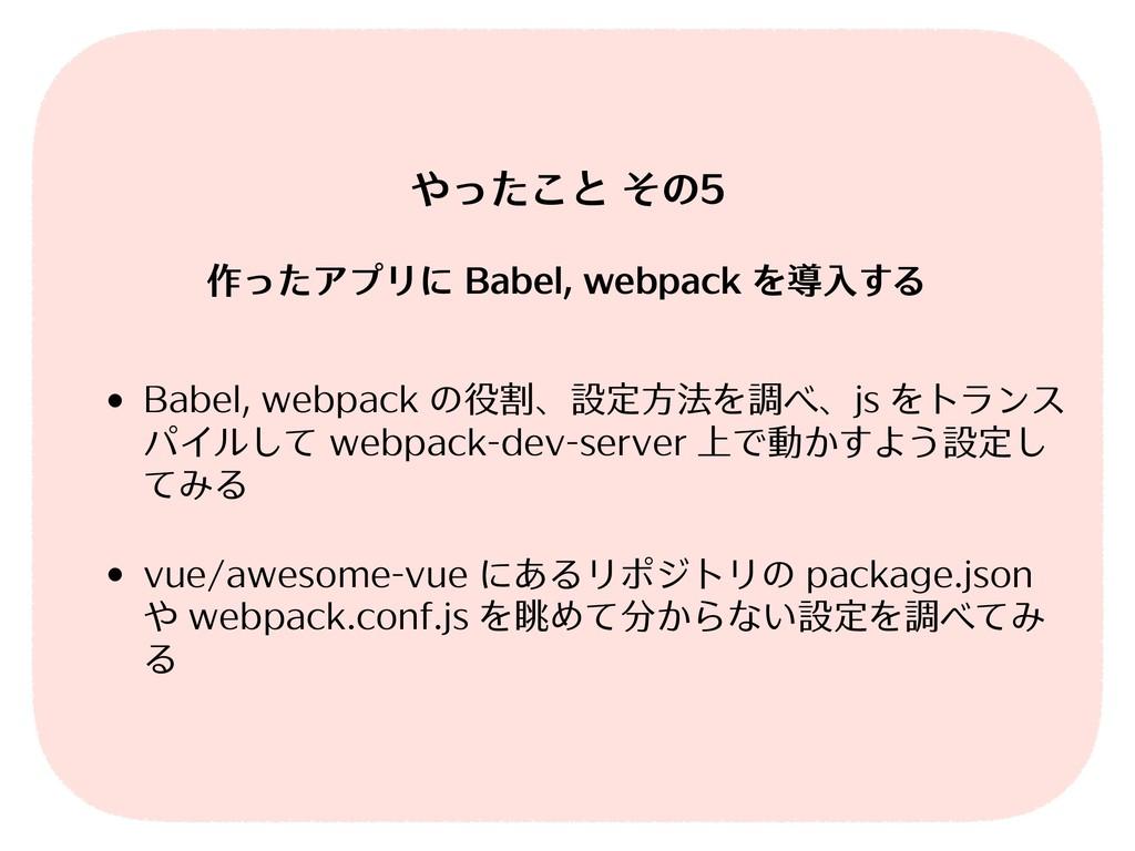 • Babel, webpack の役割、設定⽅法を調べ、js をトランス パイルして web...