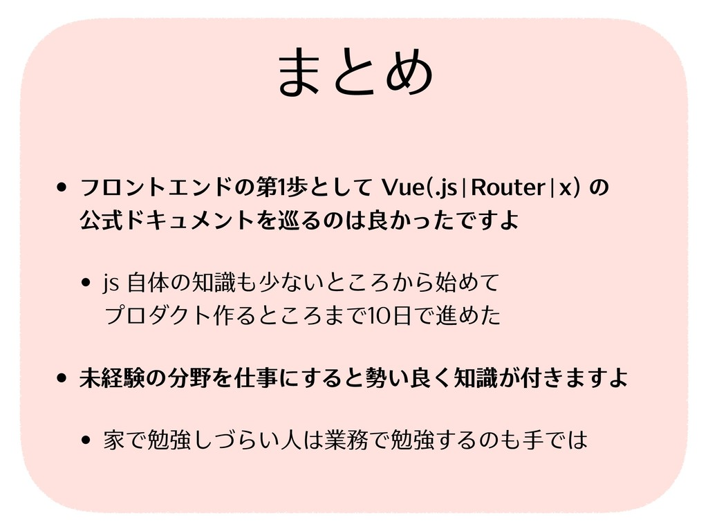 まとめ • フロントエンドの第1歩として Vue(.js|Router|x) の 公式ドキュ...