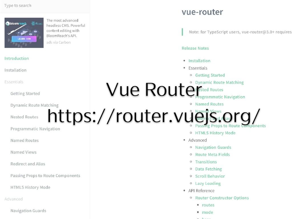 Vue Router https://router.vuejs.org/