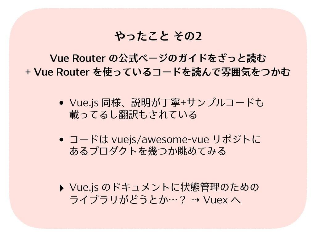 • Vue.js 同様、説明が丁寧+サンプルコードも 載ってるし翻訳もされている • コードは...
