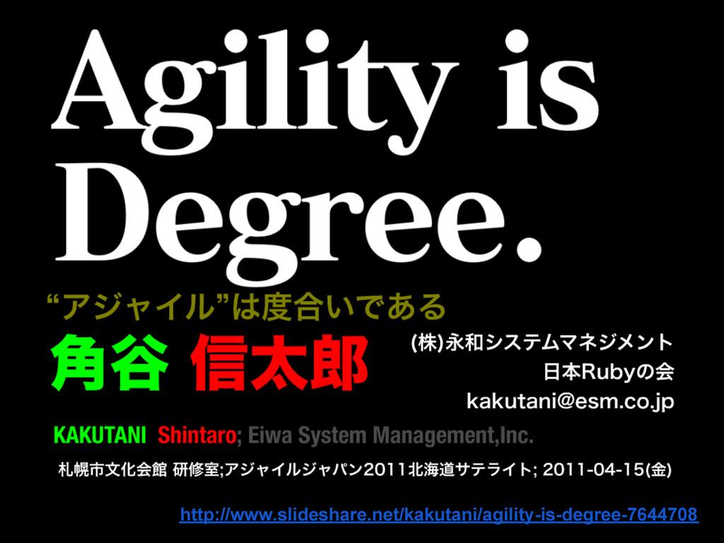 http://www.slideshare.net/kakutani/agility-is-d...