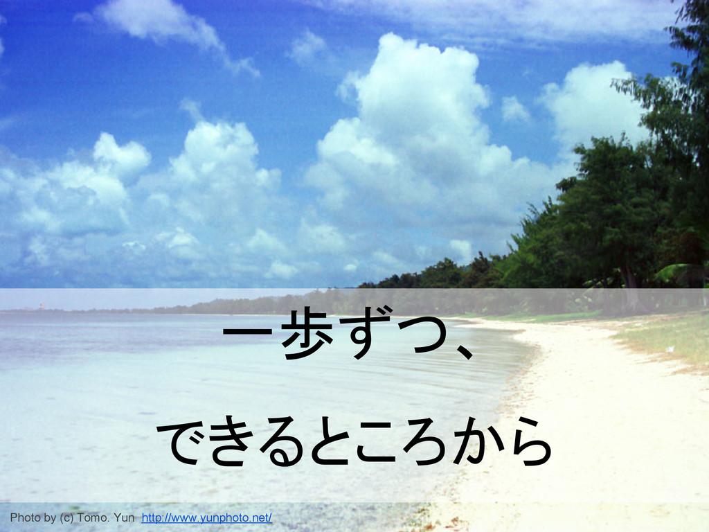 一歩ずつ、 できるところから Photo by (c) Tomo. Yun http://ww...