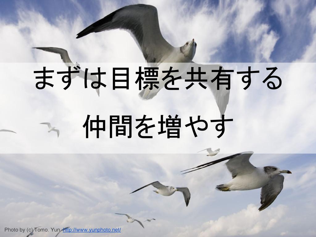まずは目標を共有する 仲間を増やす Photo by (c) Tomo. Yun http:/...