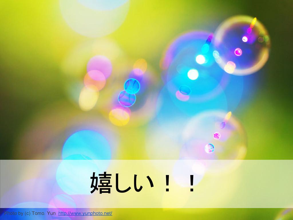 嬉しい!! Photo by (c) Tomo. Yun http://www.yunphot...