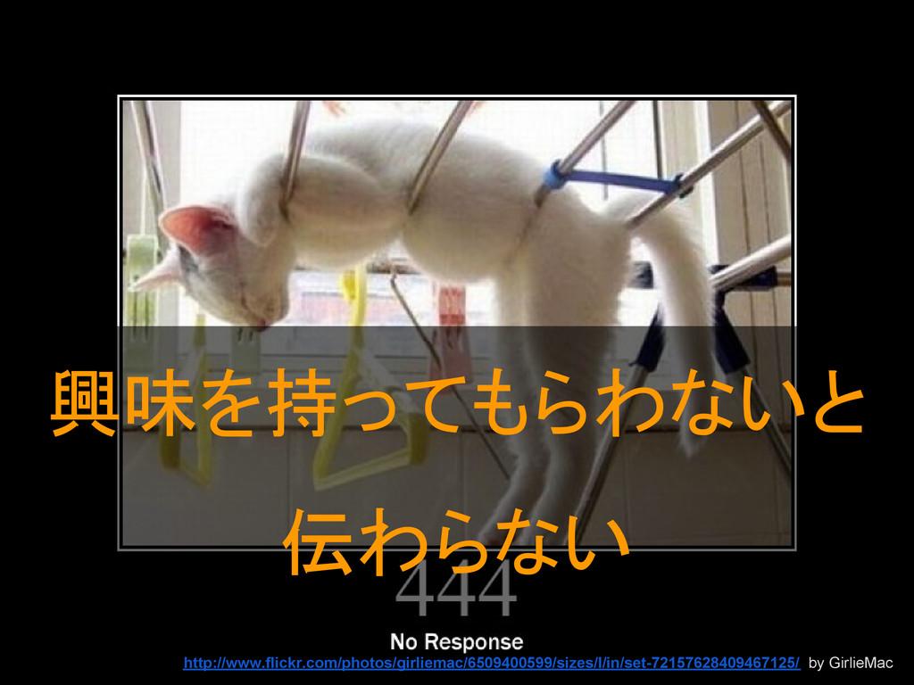 興味を持ってもらわないと 伝わらない http://www.flickr.com/photos...