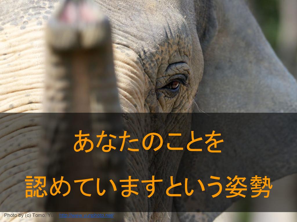 あなたのことを 認めていますという姿勢 Photo by (c) Tomo. Yun http...
