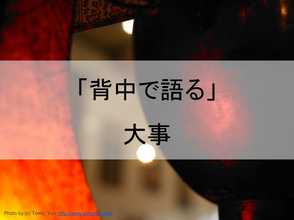 「背中で語る」 大事 Photo by (c) Tomo. Yun http://www.yu...