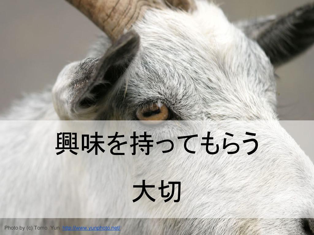 興味を持ってもらう 大切 Photo by (c) Tomo. Yun http://www....