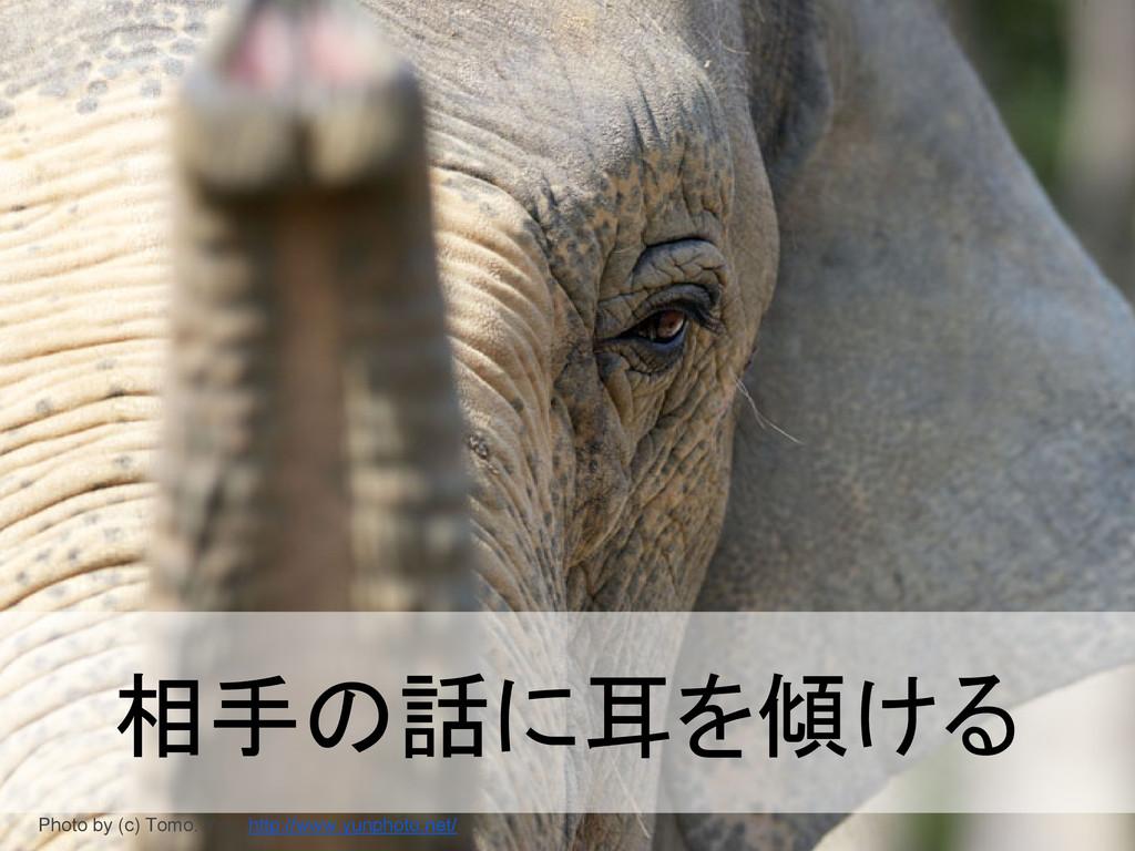 相手の話に耳を傾ける Photo by (c) Tomo. Yun http://www.yu...
