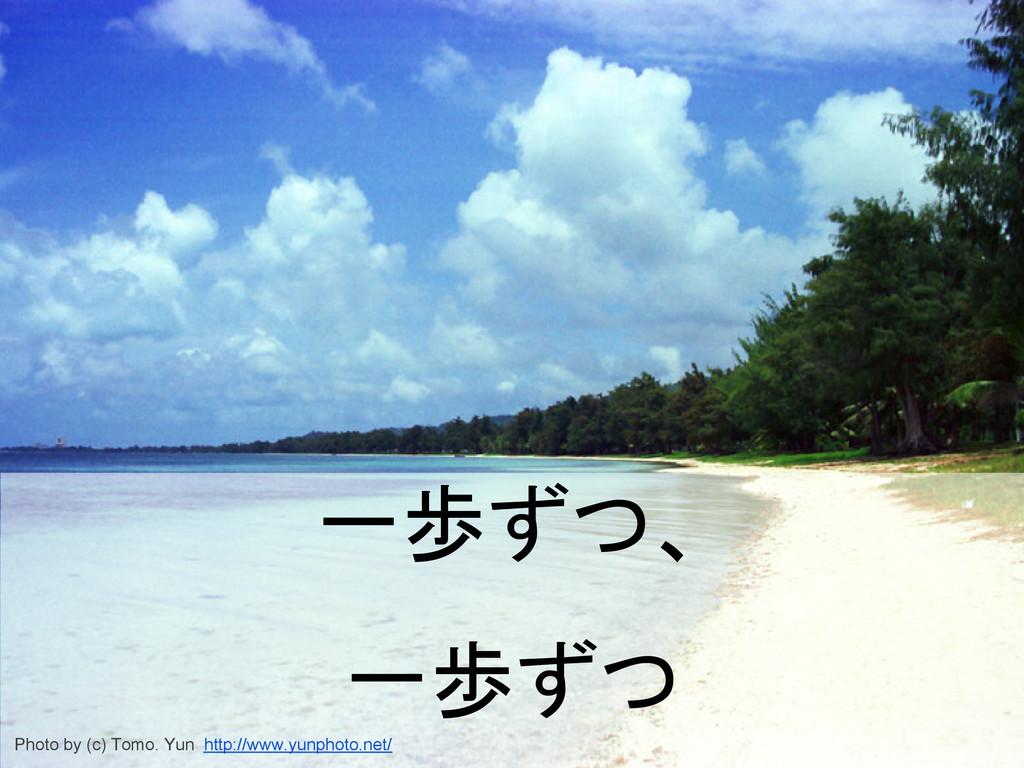 一歩ずつ、 一歩ずつ Photo by (c) Tomo. Yun http://www.yu...