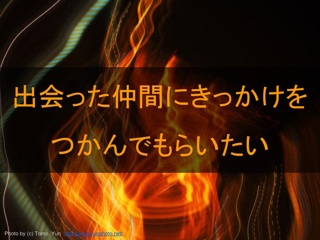 出会った仲間にきっかけを つかんでもらいたい Photo by (c) Tomo. Yun h...