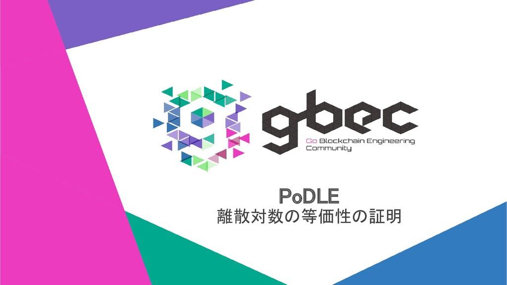 PoDLE 離散対数の等価性の証明