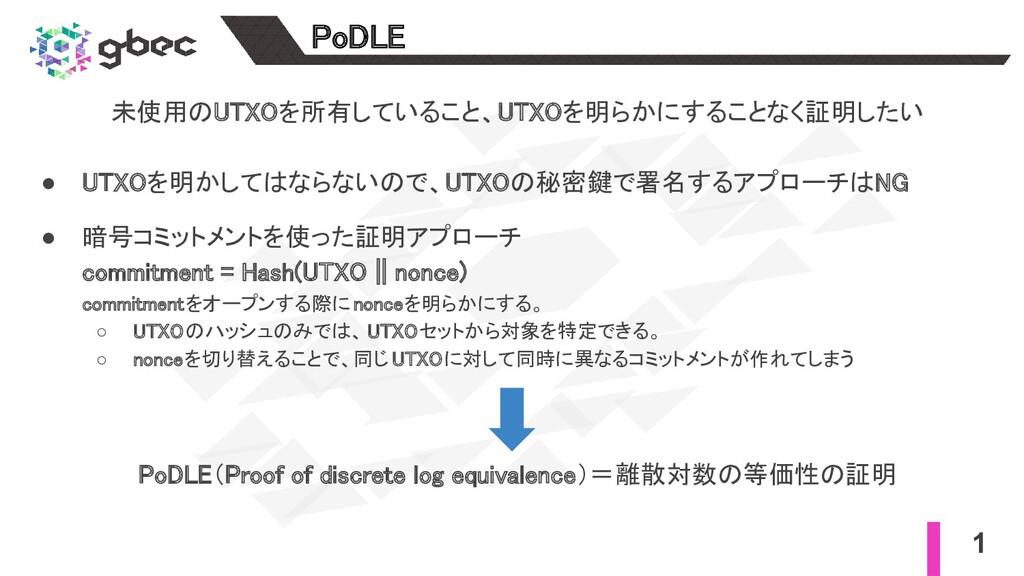 1 PoDLE 未使用のUTXOを所有していること、UTXOを明らかにすることなく証明したい...