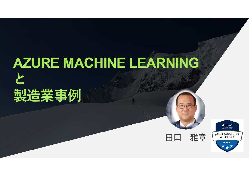 AZURE MACHINE LEARNING と 製造業事例 田口 雅章