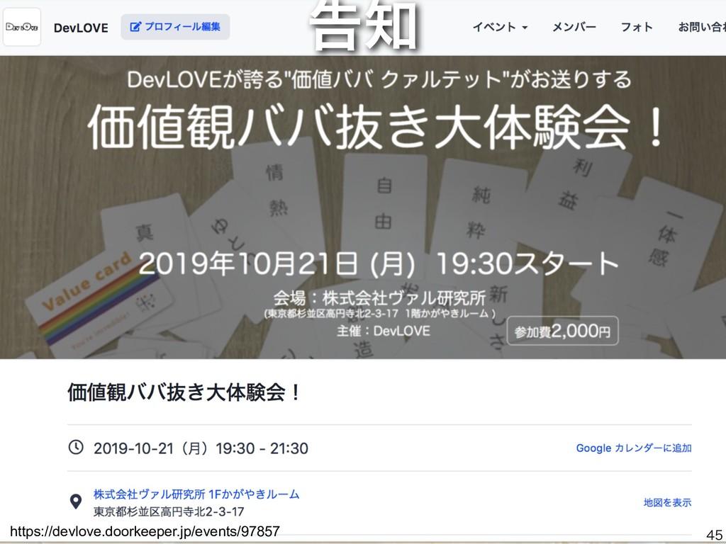 ࠂ   https://devlove.doorkeeper.jp/events/97...