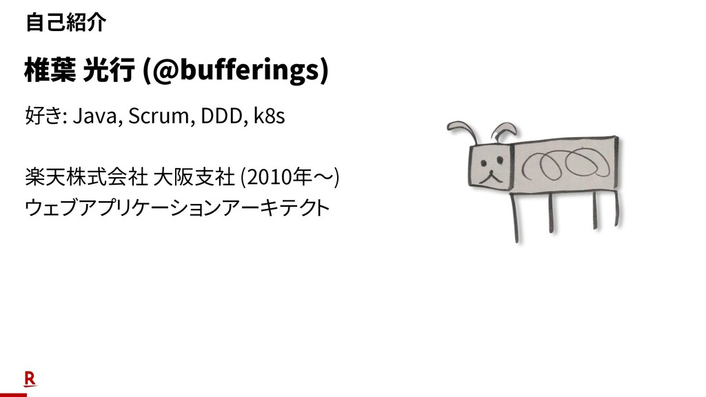 椎葉 光行 (@bufferings) 好き: Java, Scrum, DDD, k8s 楽...